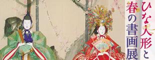 特別展「ひな人形と春の書画展」のイメージ