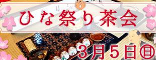 ひな祭り茶会のご案内のイメージ