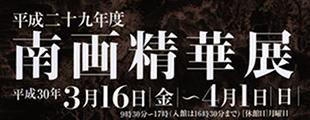 全国公募展「南画精華展」のイメージ