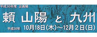 平成30年度企画展「頼山陽と九州」のイメージ