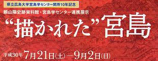 """平成30年度企画展「""""描かれた""""宮島」のイメージ"""