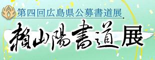 第4回「頼山陽書道展」入賞作品のイメージ