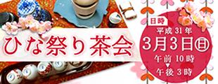 ひな祭り茶会のイメージ