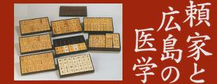 平成28年度特別展「頼家と広島の医学」のイメージ