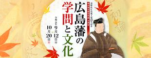 企画展「広島藩の学問と文化」のイメージ