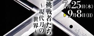 企画展「挑戦者たち~現代刀の世界~」のイメージ