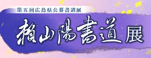 第5回「頼山陽書道展」入賞作品のイメージ