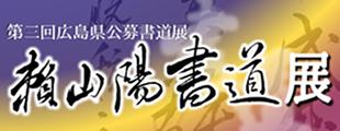 第3回「頼山陽書道展」入賞作品のイメージ