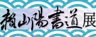 第2回「頼山陽書道展」入賞作品のイメージ